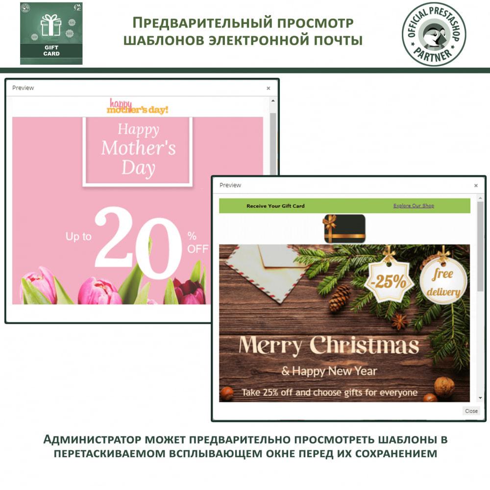 module - Список желаний и Подарочный купон - Подарочная карта - 15