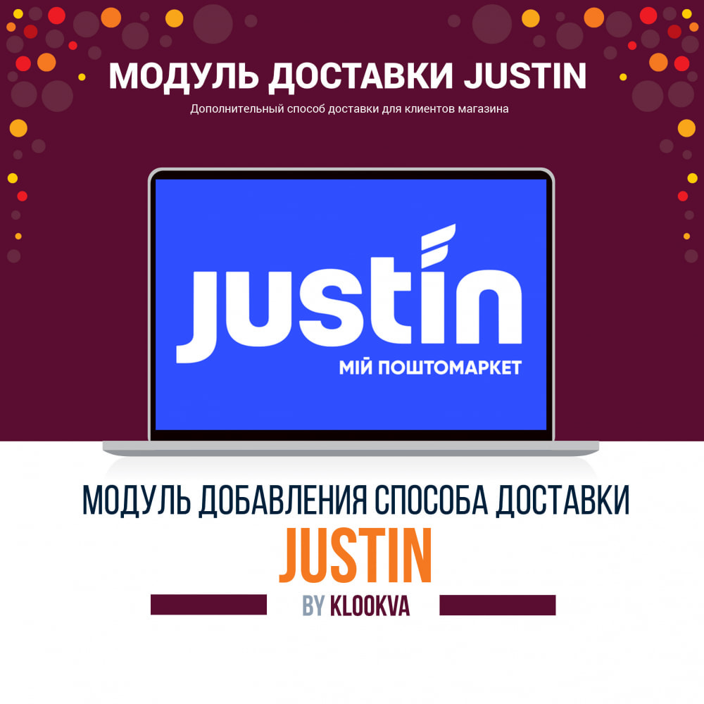 module - Дата доставки - Justin (Джастин) модуль доставки - 1