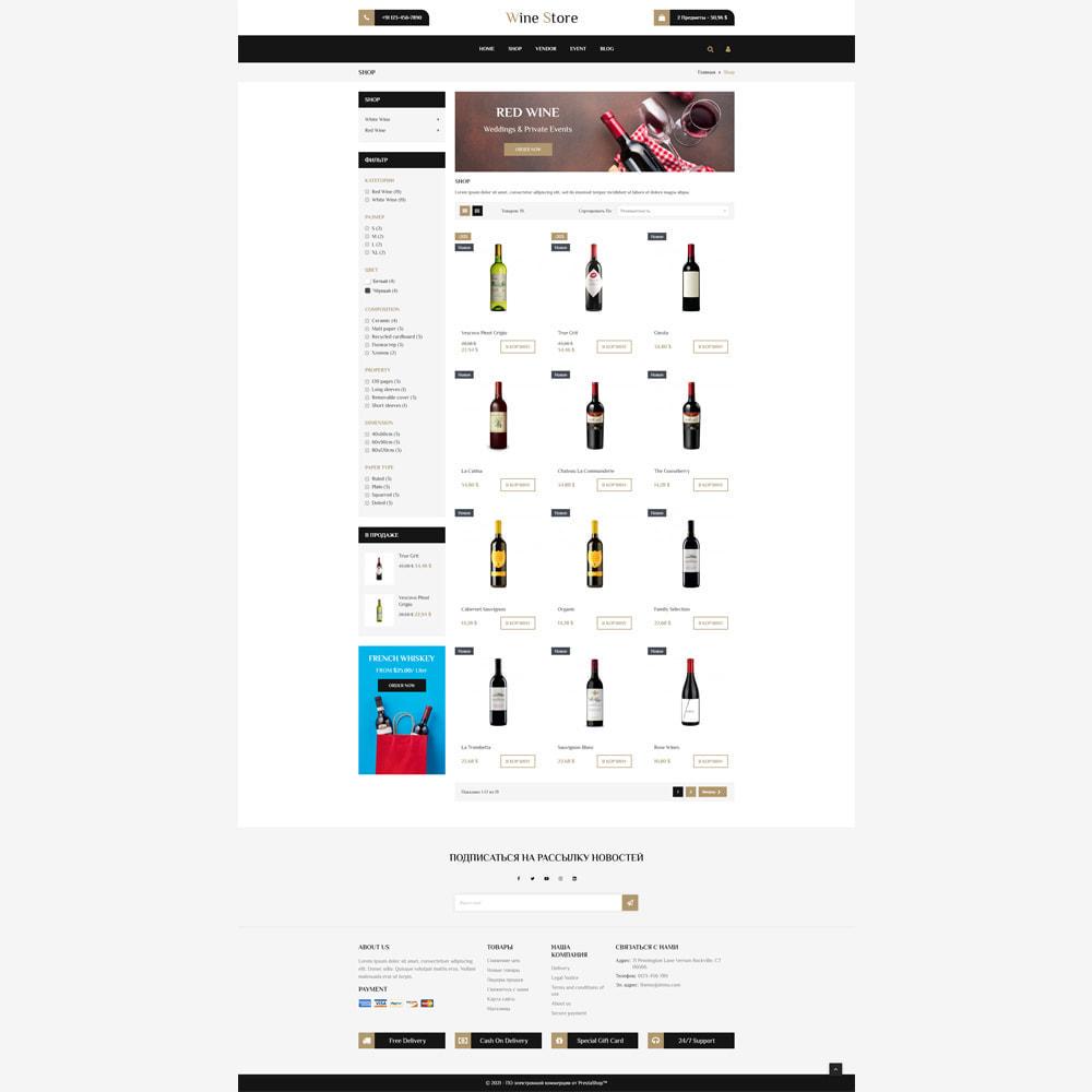 theme - Напитки и с сигареты - Винный магазин - 3