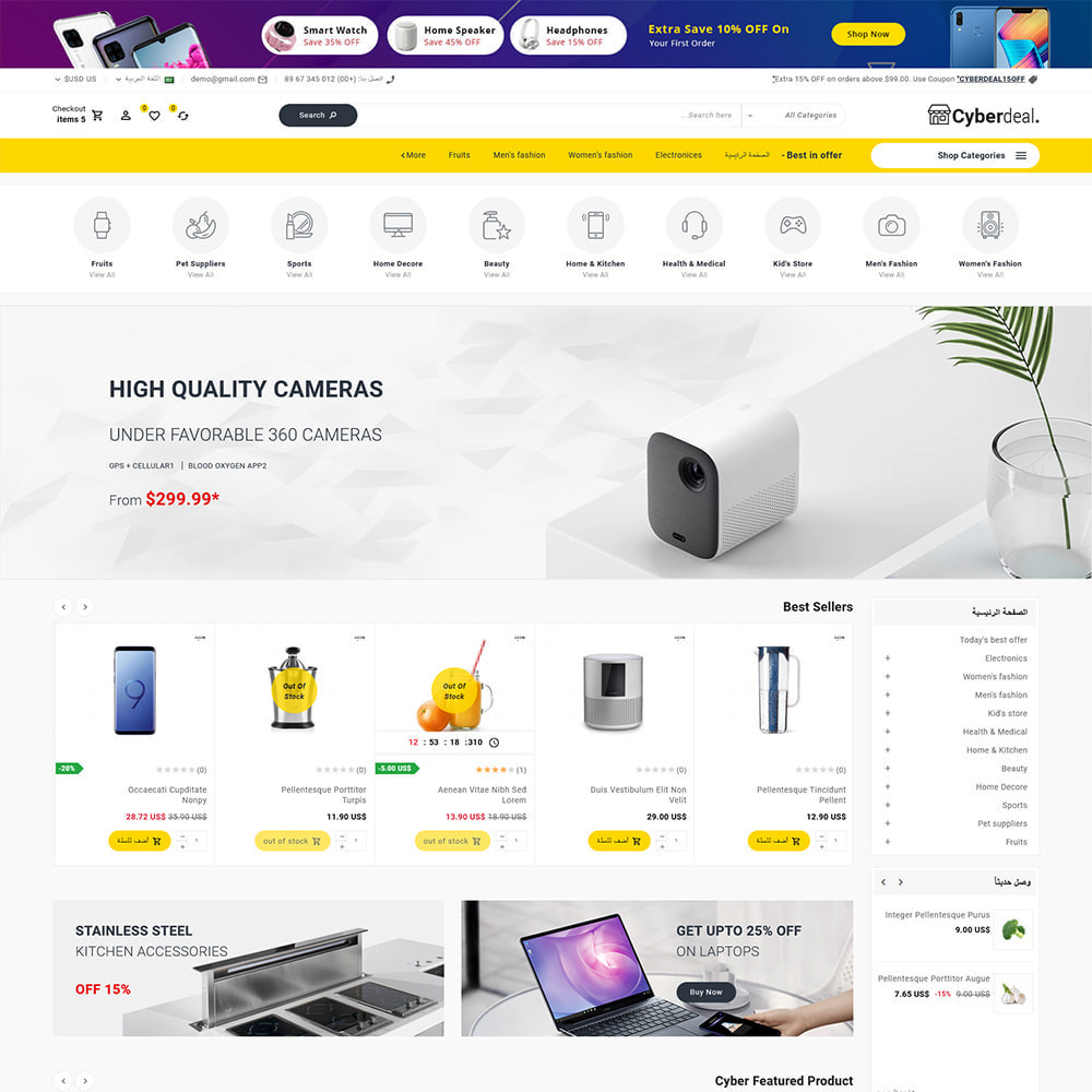 theme - Electronique & High Tech - Cyberdeal - Electronic Super Store - 6