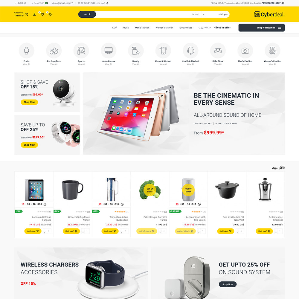 theme - Electronique & High Tech - Cyberdeal - Electronic Super Store - 8
