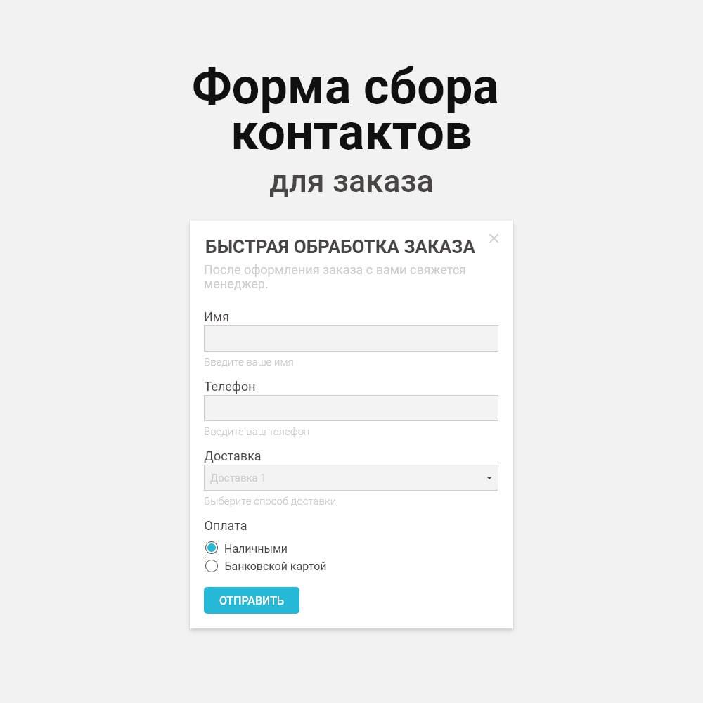 module - Процесс заказа - Заказ в один клик - 3