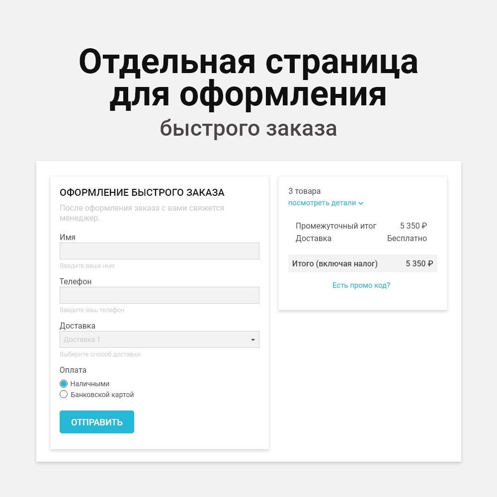 module - Процесс заказа - Заказ в один клик - 8