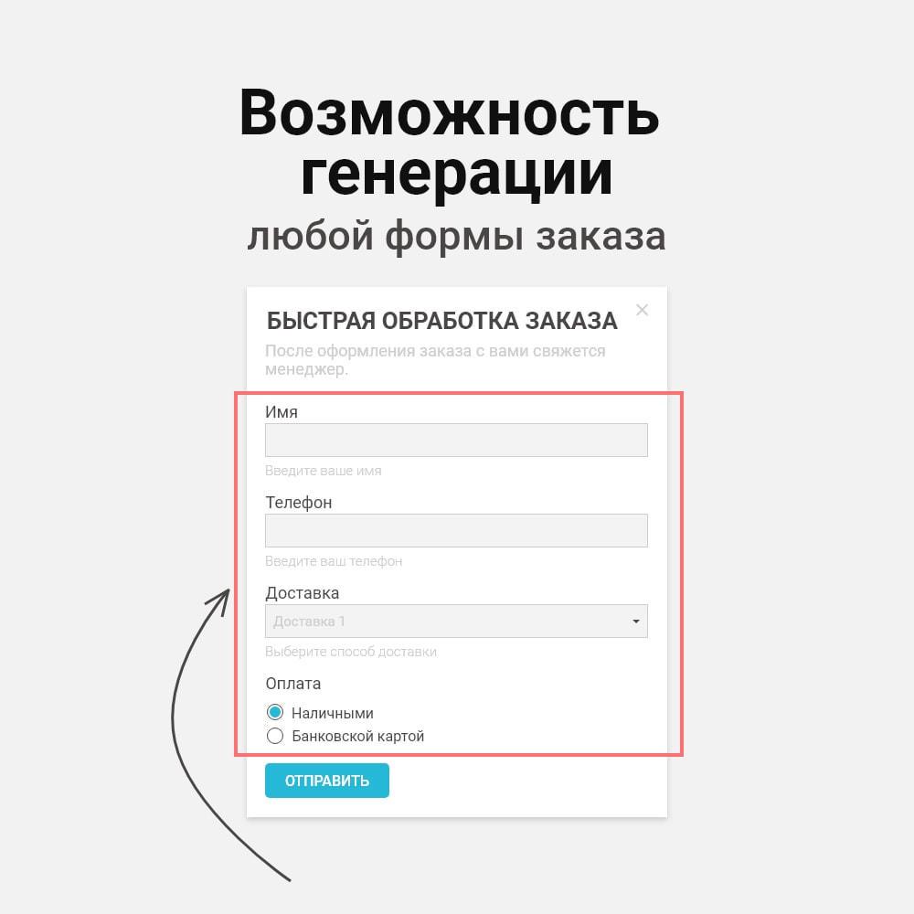 module - Процесс заказа - Заказ в один клик - 11