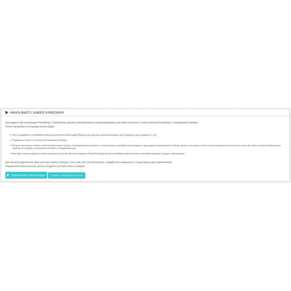 module - Перенаправление и Брошенные корзины - Интеграция электронной коммерции HubSpot - 4
