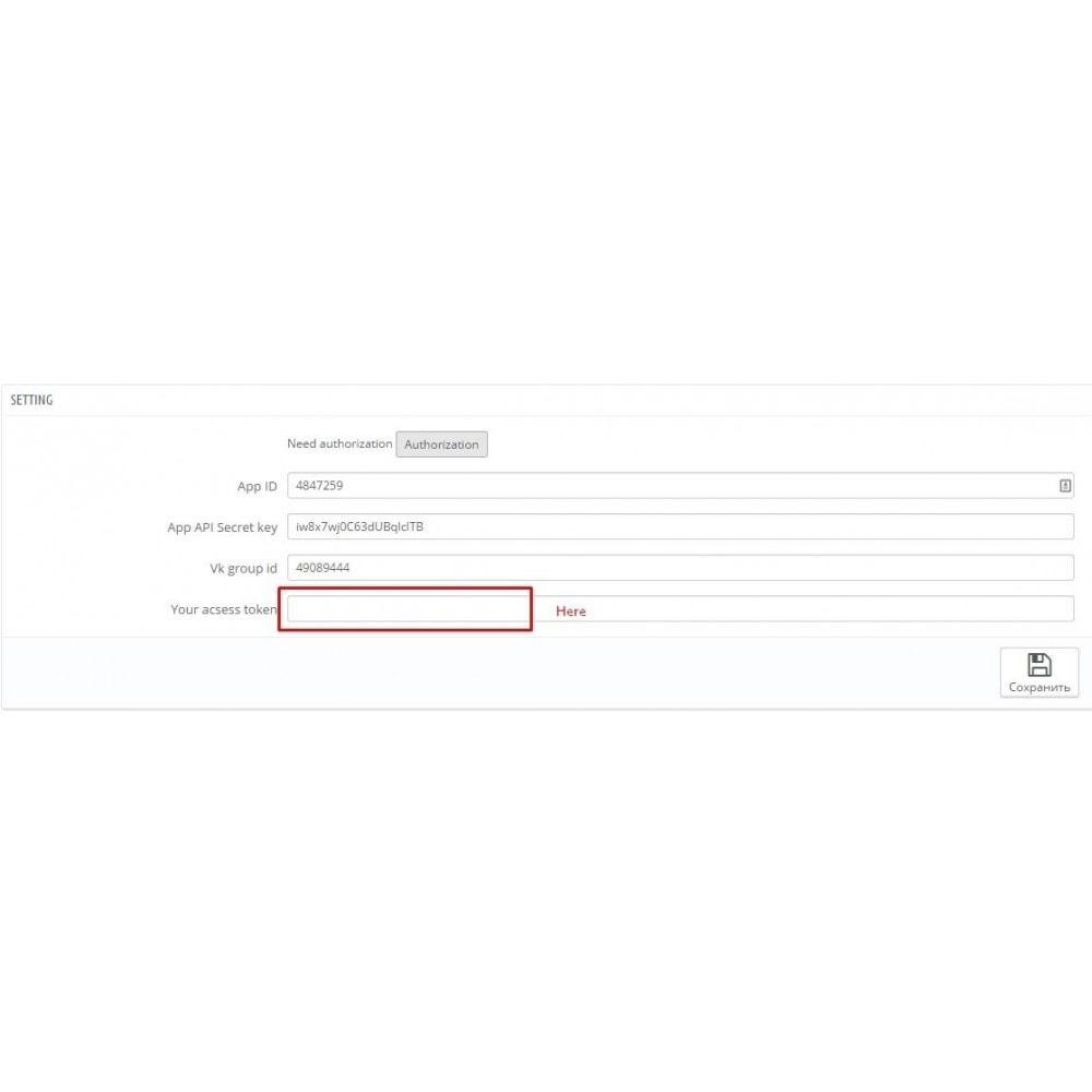 module - Товаров в социальных сетях - Публикация товара на стене Вконтакте - 3