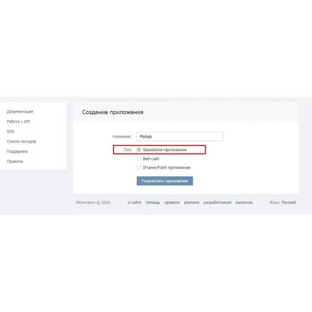 module - Товаров в социальных сетях - Публикация товара на стене Вконтакте - 8
