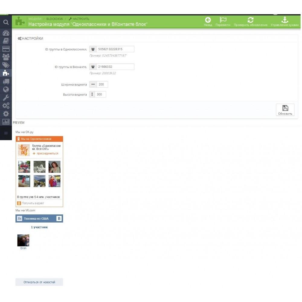 module - Кнопки 'Рассказать друзьям' и комментариев - Одноклассники и ВКонтакте 2-в-1 виджет - 2