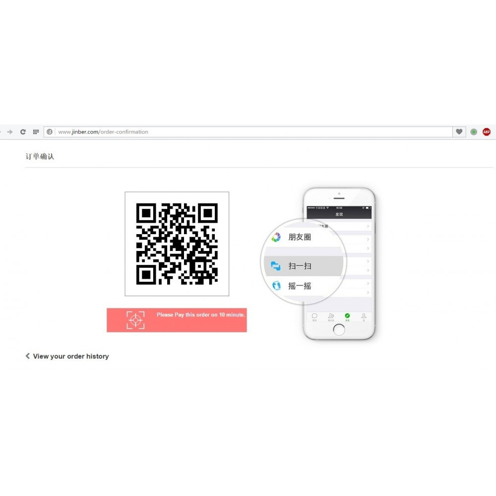 module - Andere Zahlungsmethoden - WeChat Payment - 1