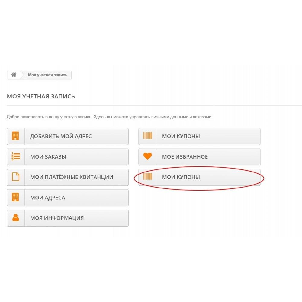 module - Купоны на скидку для социальных сетей - Мульти купоны - 5