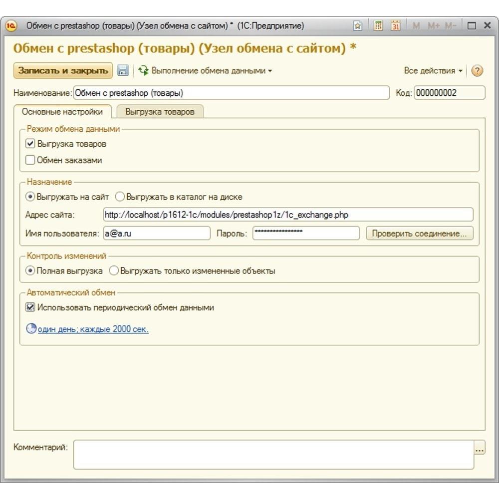 module - Соединение с внешней программой (CRM, ERP...) - 1C Data Exchange - 4