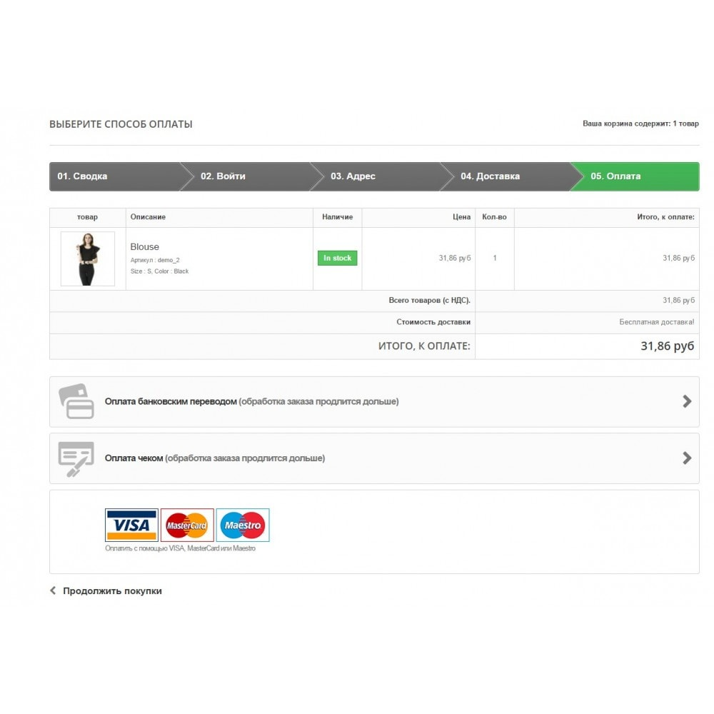 module - Оплата банковской картой или с помощью электронного кошелька - Оплата через Сбербанк России - 1