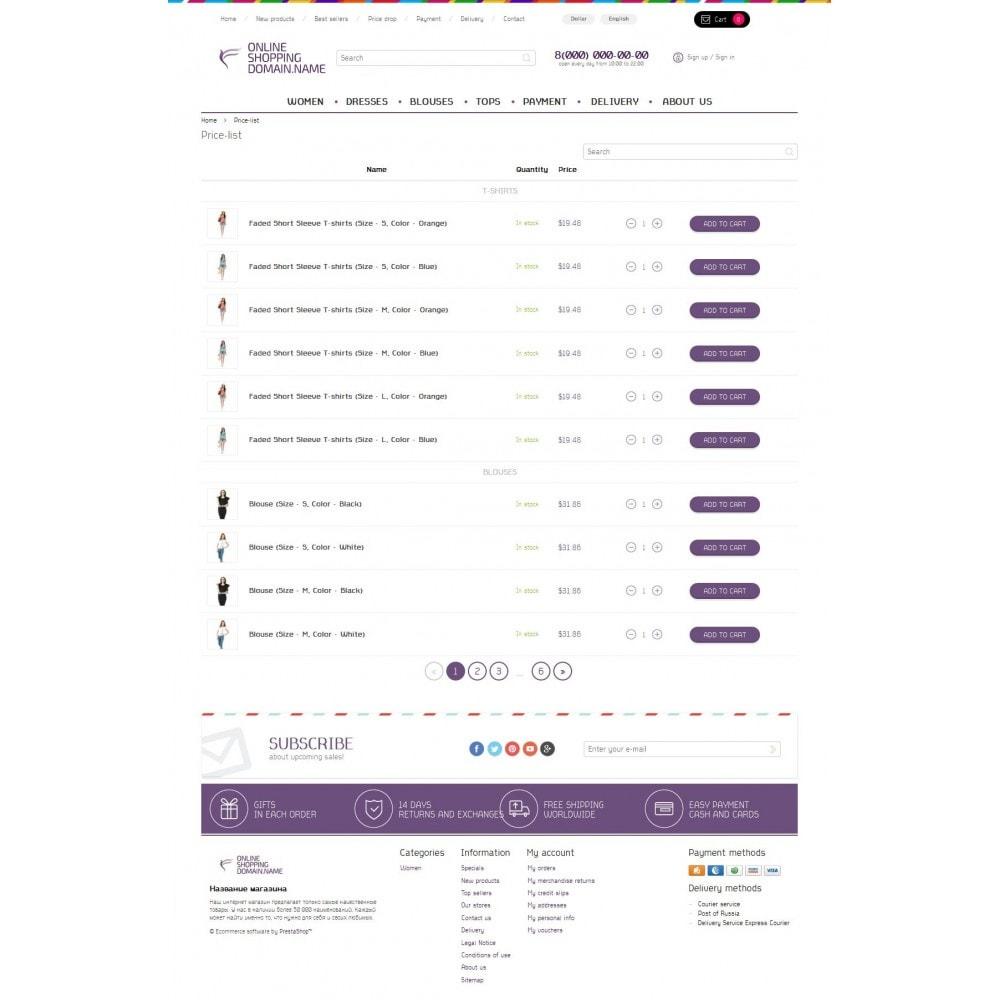 module - Управление ценами - Прайс-лист (все товары на одной странице) - 4