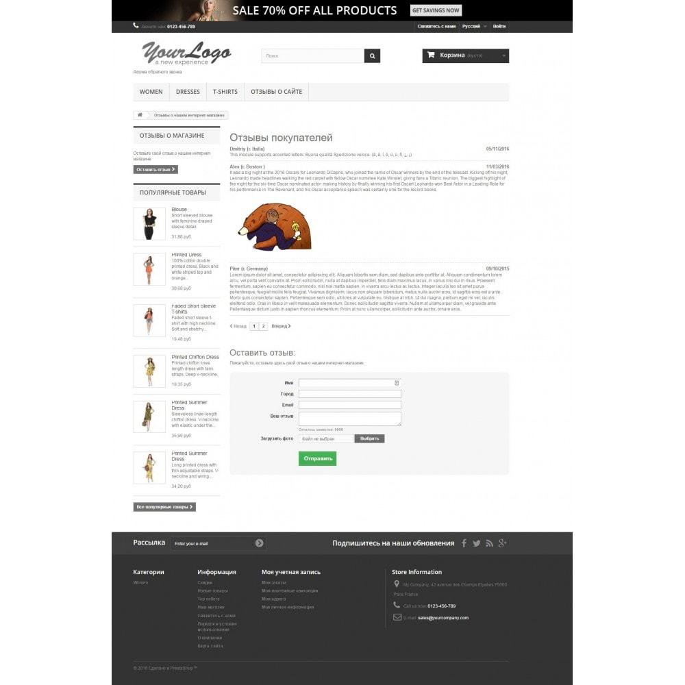 module - Отзывы клиентов - Отзывы о магазине - 4
