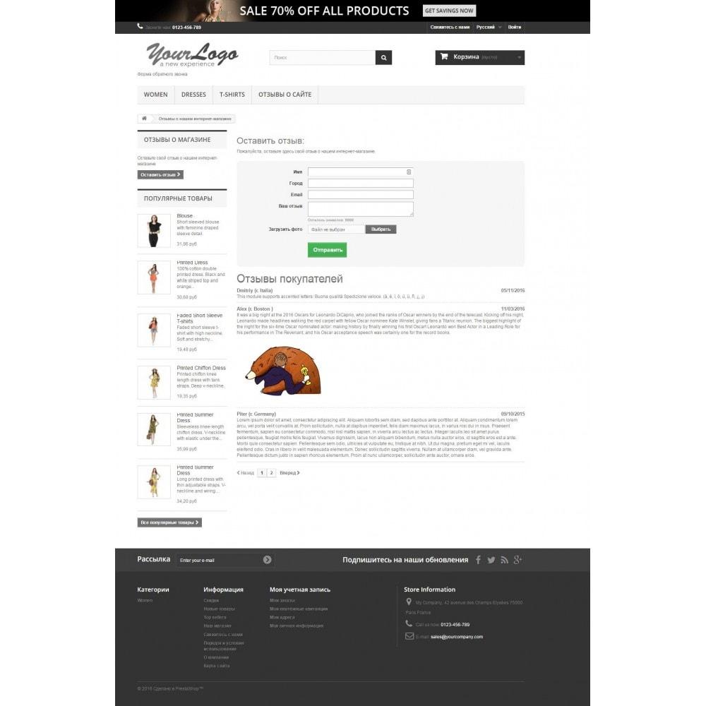 module - Отзывы клиентов - Отзывы о магазине - 5