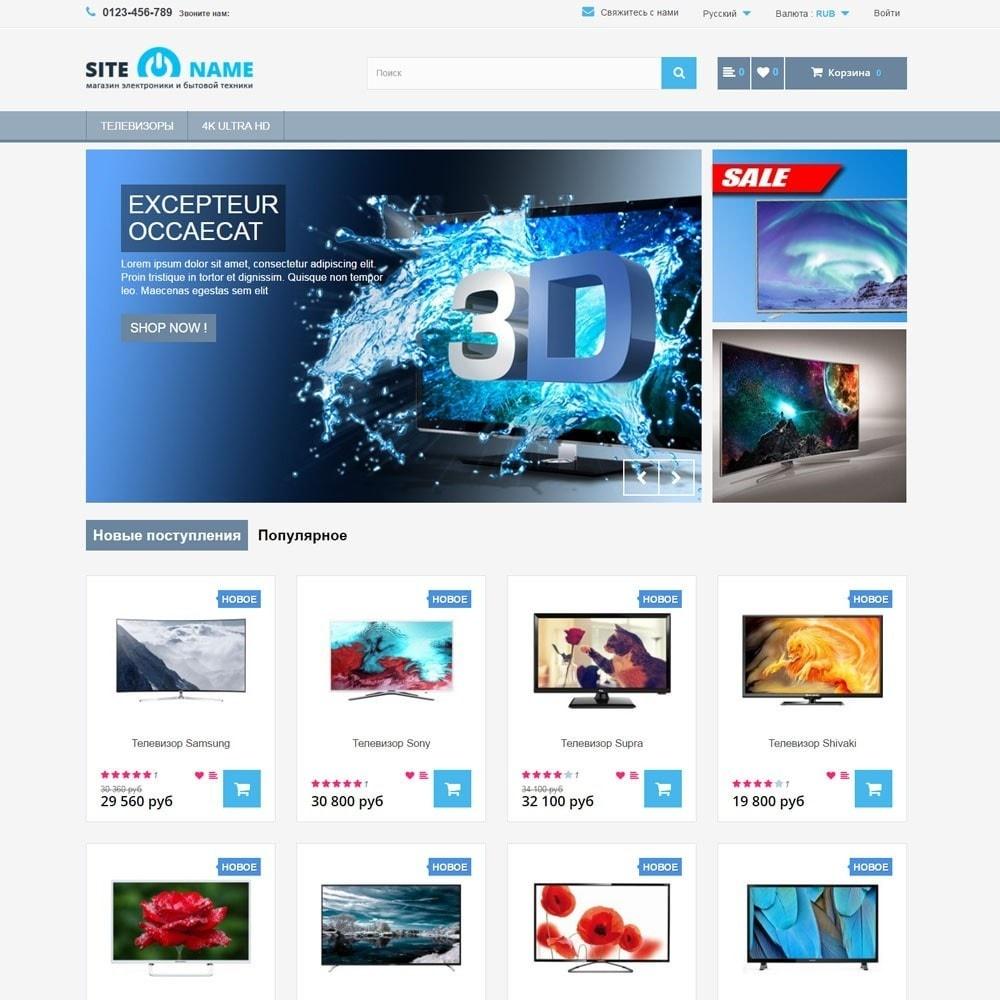 theme - Электроника и компьютеры - Электрон магазин бытовой техники и гаджетов - 2