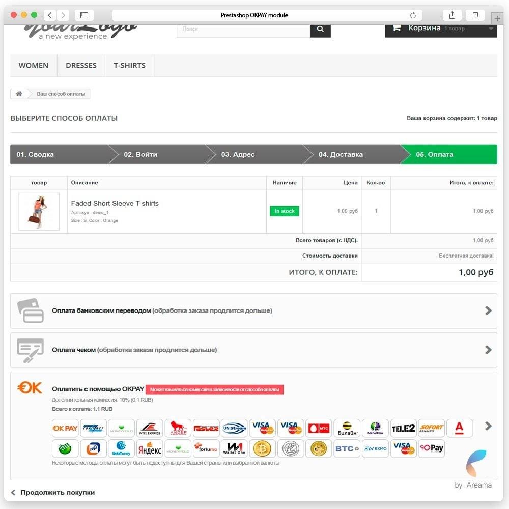 module - Оплата банковской картой или с помощью электронного кошелька - Оплата OKPAY - 3