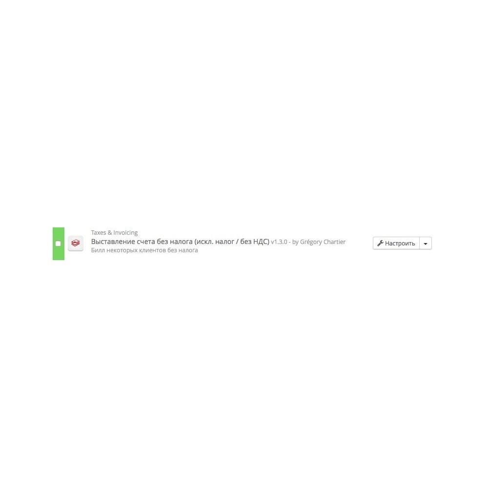 module - Бухгалтерии и выставления счетов - Выставление счета без налога (искл. налог / без НДС) - 3