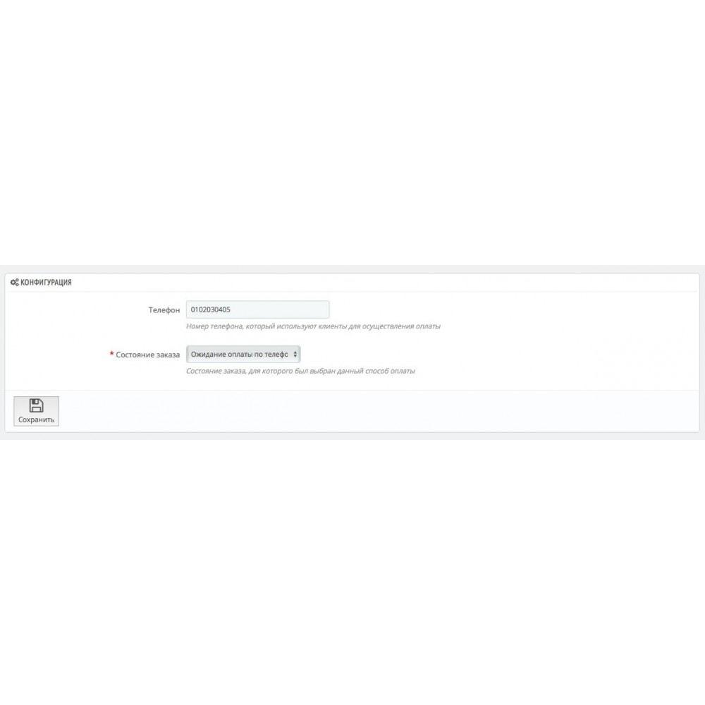 module - Альтернативных способов оплаты - Оплата по телефону - 2