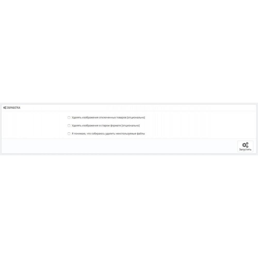 module - Повышения эффективности сайта - Удаление неиспользуемых изображений товаров - 2