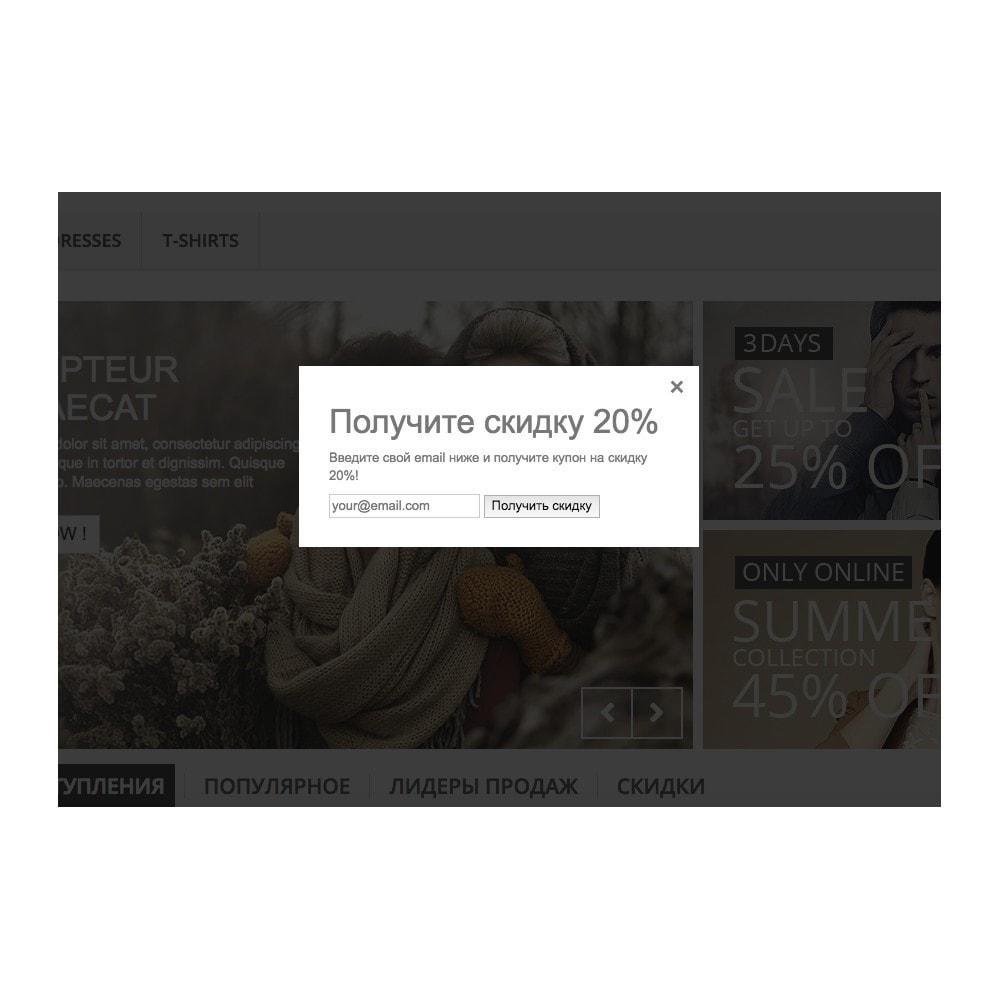 module - Рассылка новостей и SMS - Синхронизация с Mailchimp плюс промо окно - 2