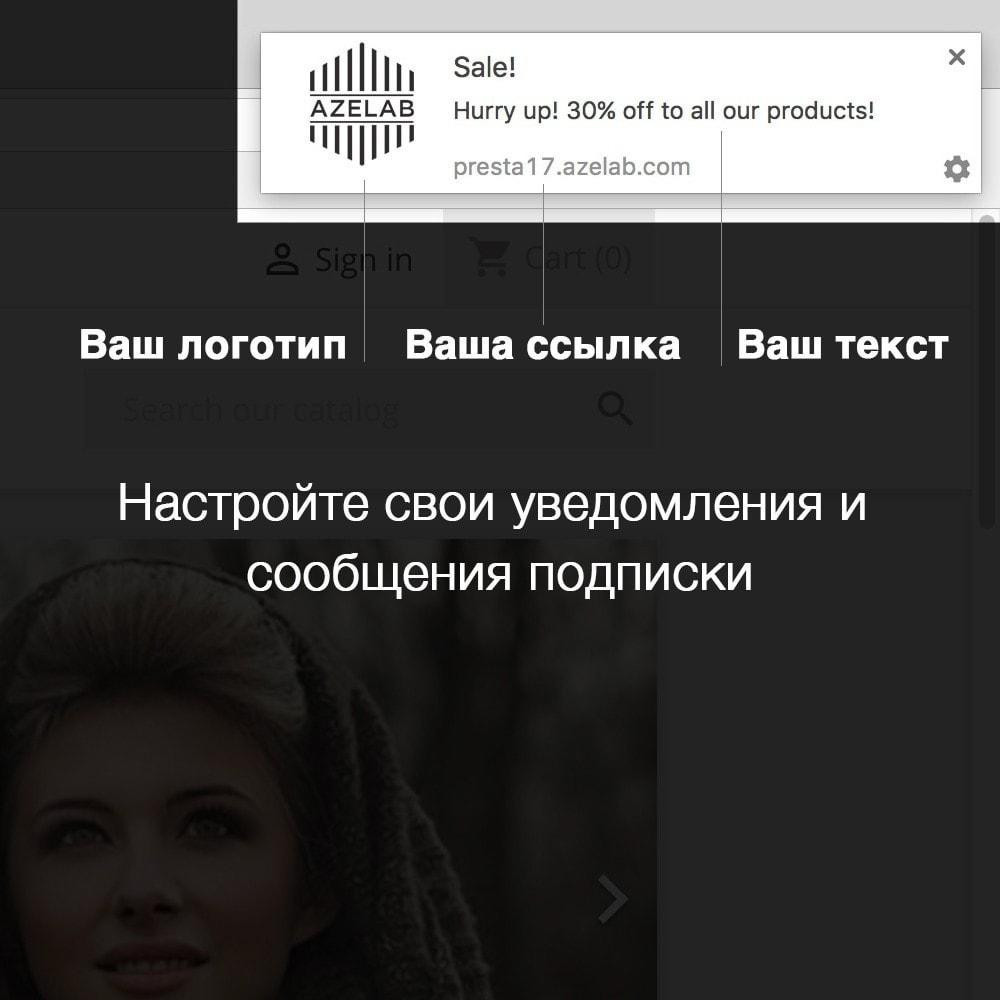 module - электронные письма и уведомления - OneSignal push - веб пуш уведомления в браузере - 3
