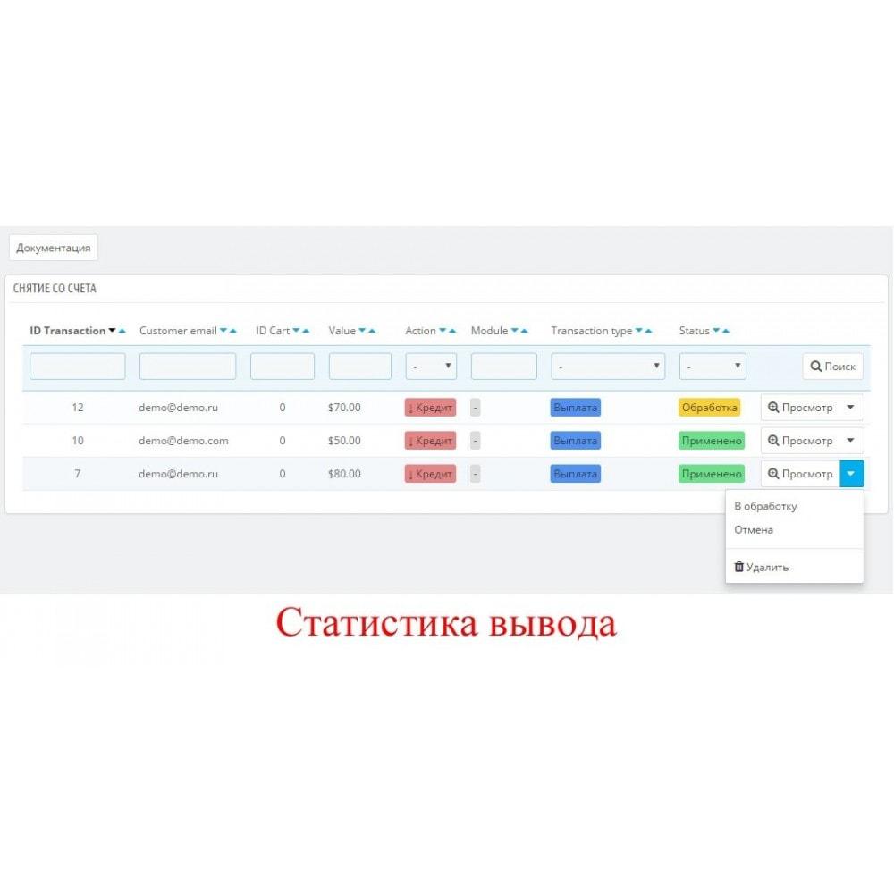 module - Оплата банковской картой или с помощью электронного кошелька - Внутренний баланс пользователя UserBalance - 4