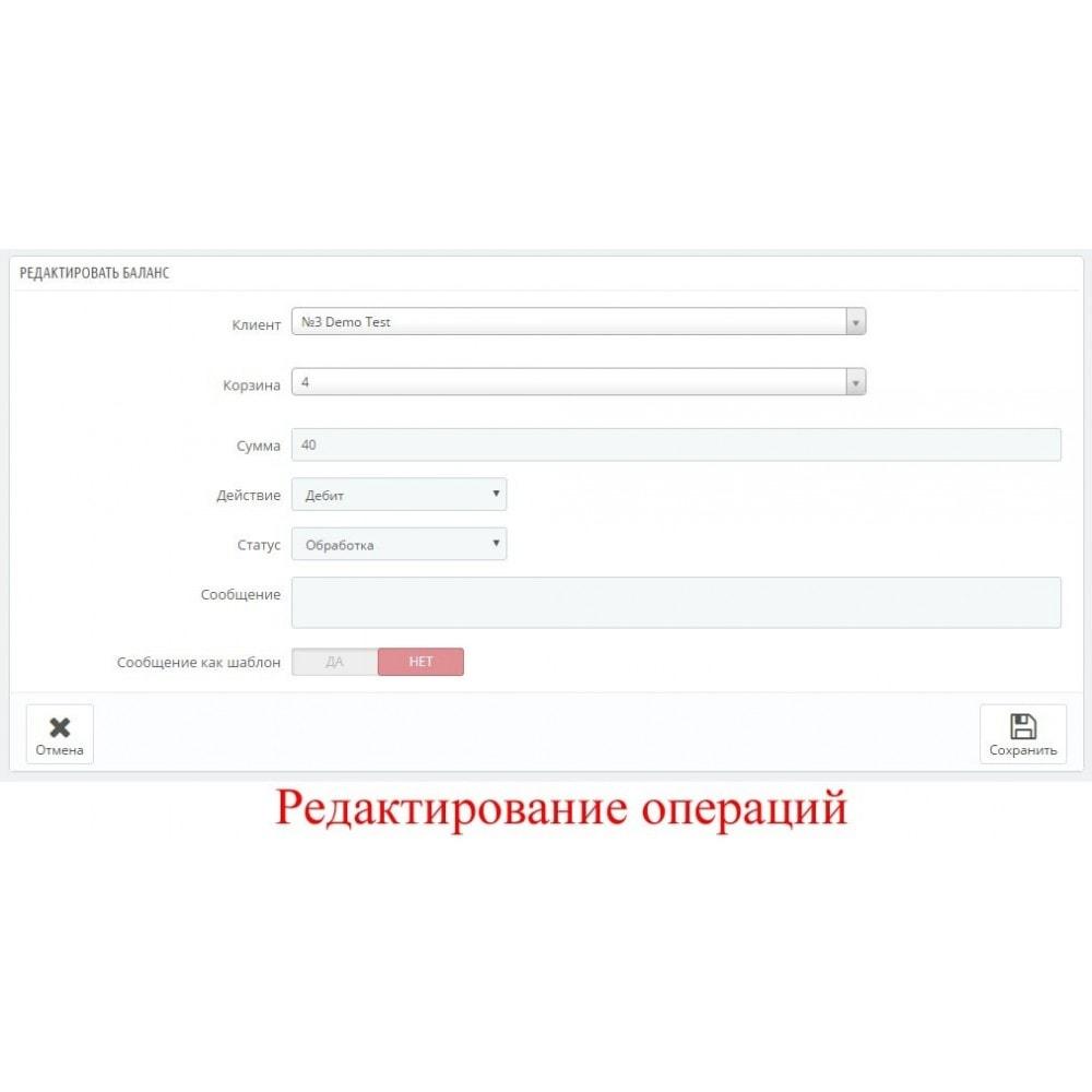 module - Оплата банковской картой или с помощью электронного кошелька - Внутренний баланс пользователя UserBalance - 7