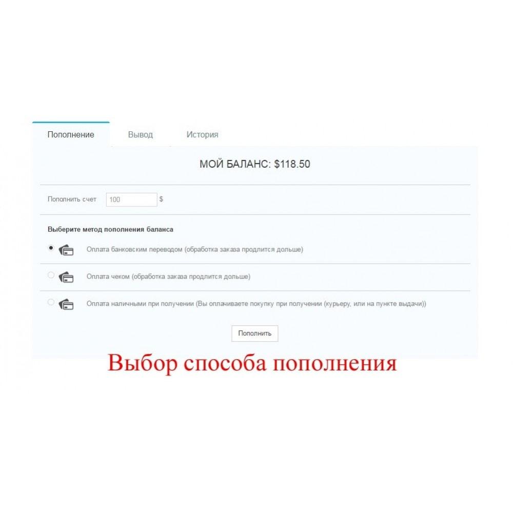 module - Оплата банковской картой или с помощью электронного кошелька - Внутренний баланс пользователя UserBalance - 10