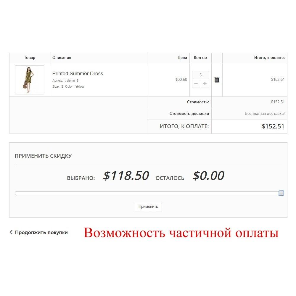 module - Оплата банковской картой или с помощью электронного кошелька - Внутренний баланс пользователя UserBalance - 13