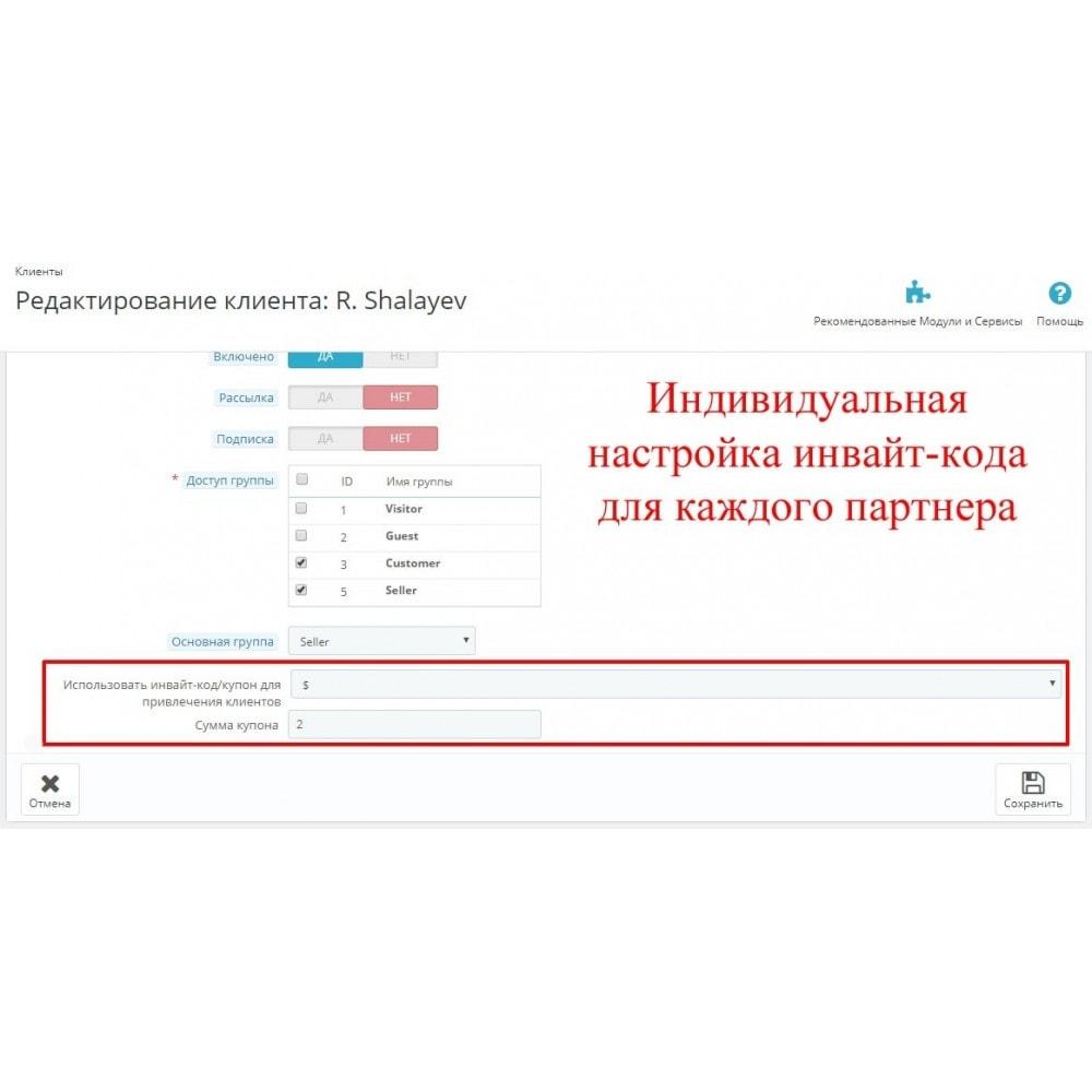 module - Платная поисковая оптимизация - Расширенная партнерская программа RefPRO - 13