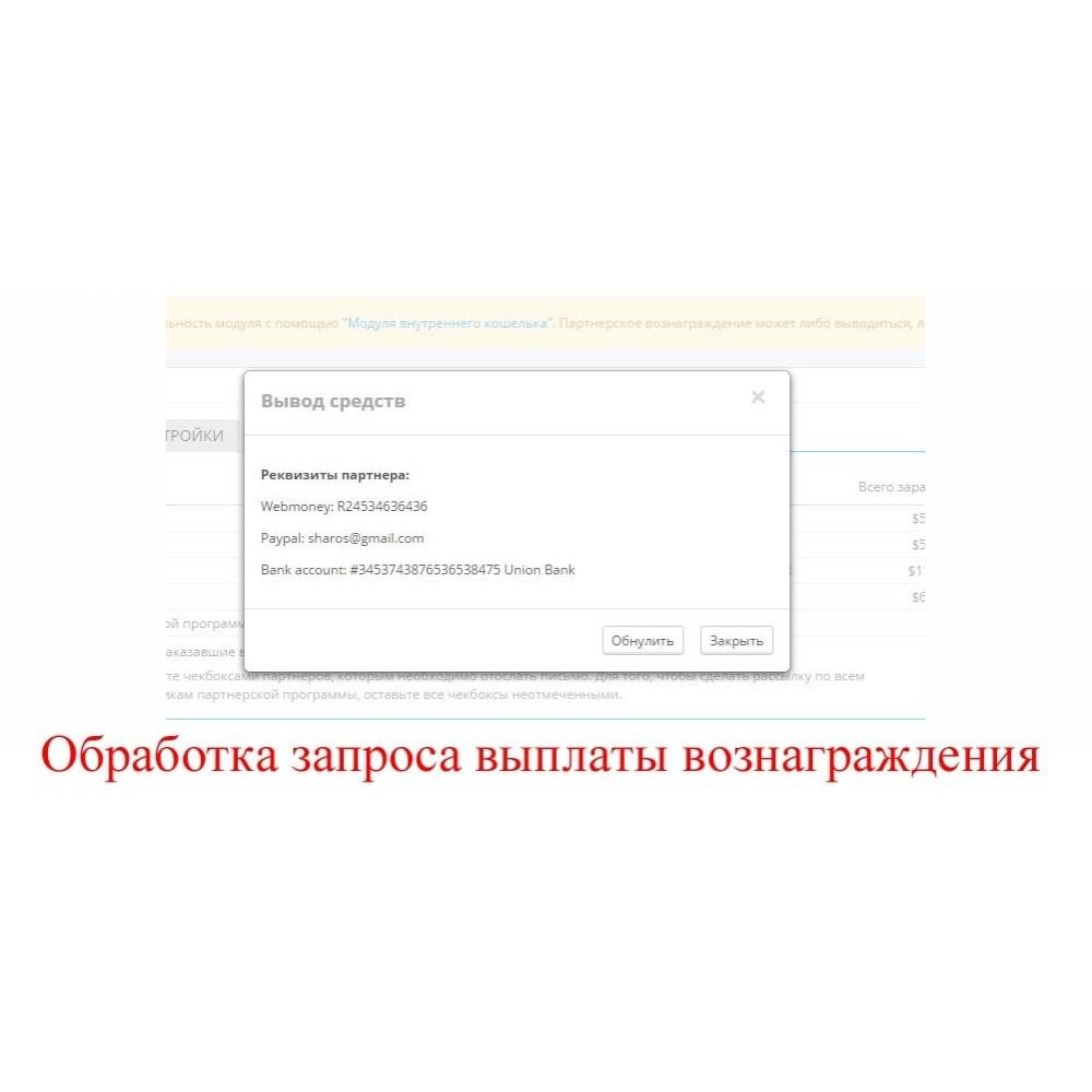 module - Платная поисковая оптимизация - Расширенная партнерская программа RefPRO - 16