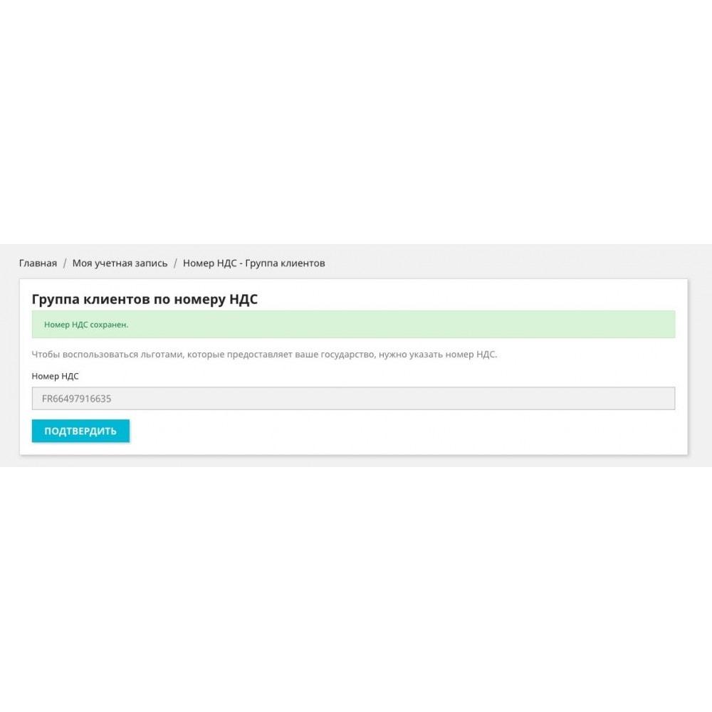 module - Бухгалтерии и выставления счетов - Номер НДС - Группа клиентов - 4