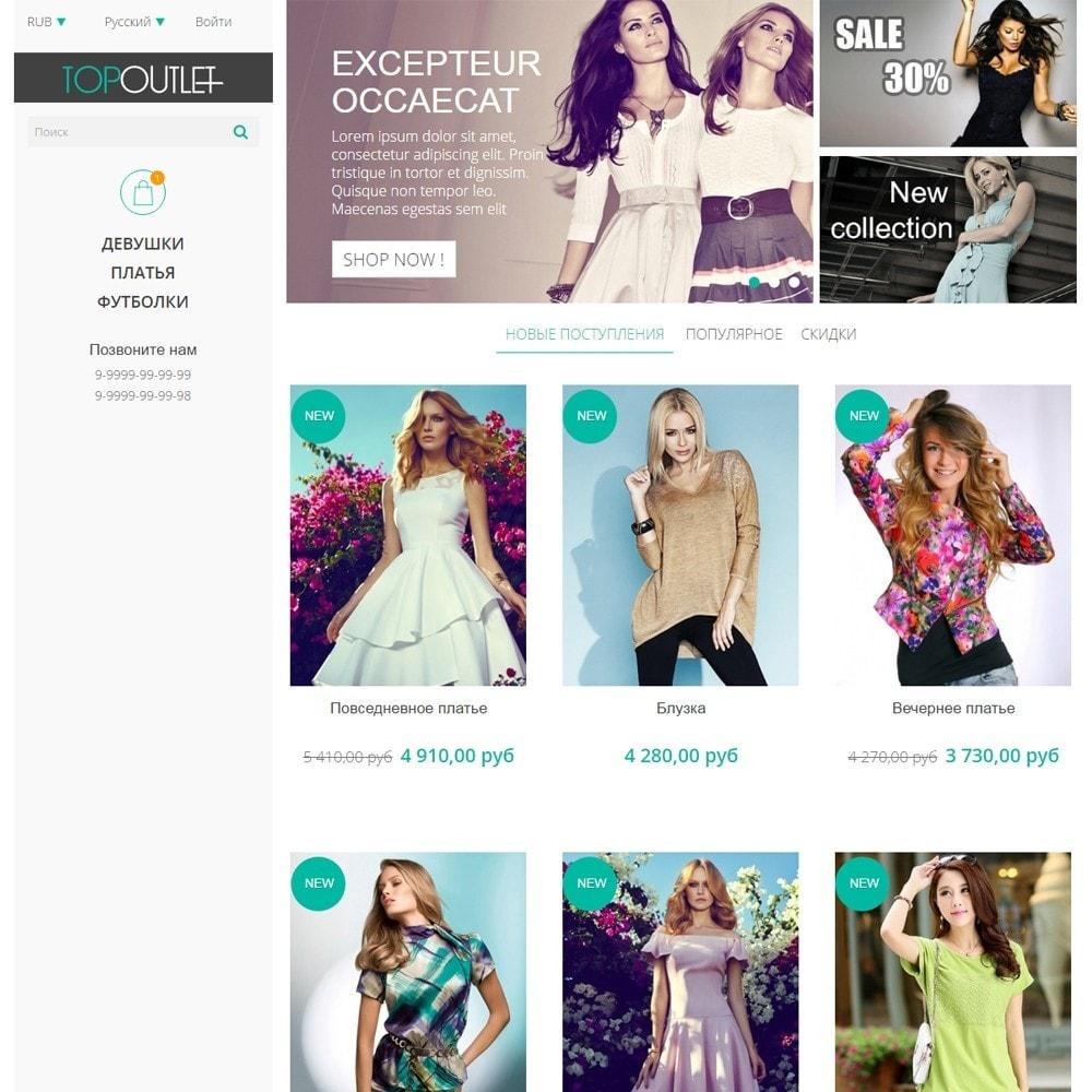 theme - Мода и обувь - Membrana магазин одежды - 2