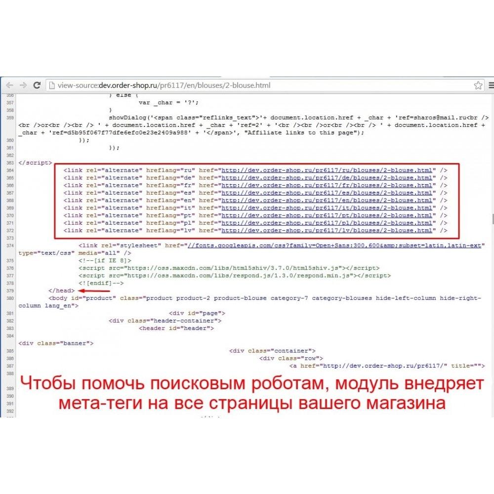 module - Естественная поисковая оптимизация - HrefLang Tag - 3