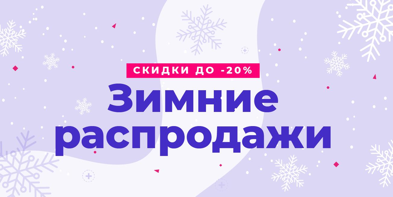 Зимние распродажи